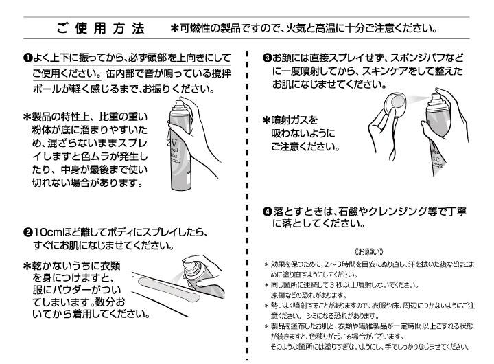 UVspray Veil Luxe ご使用方法