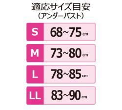 よるブラ サイズ表