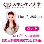 スキンケア大学ブログ